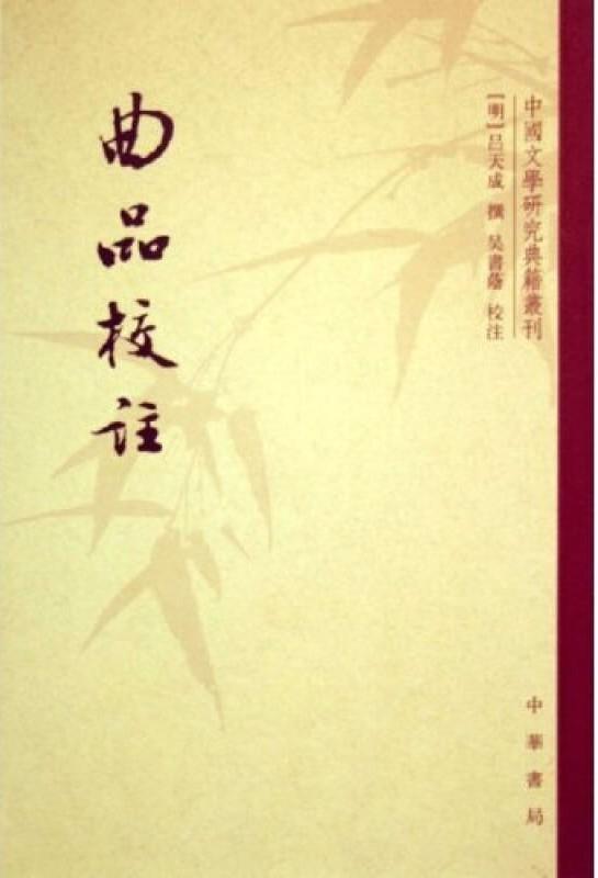 曲品校注:中国文学研究典籍丛刊