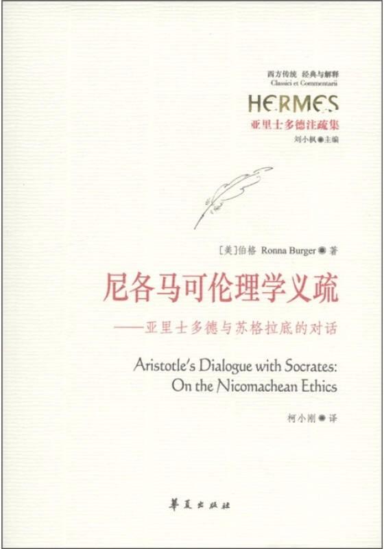 尼各马可伦理学义疏:亚里士多德与苏格拉底的对话
