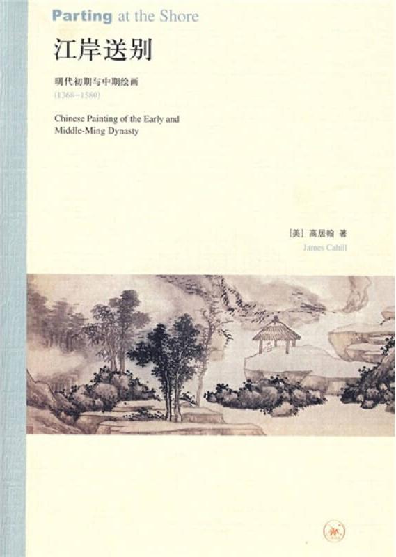 江?#31471;?#21035;:明代初期与中期绘画(1368-1580)