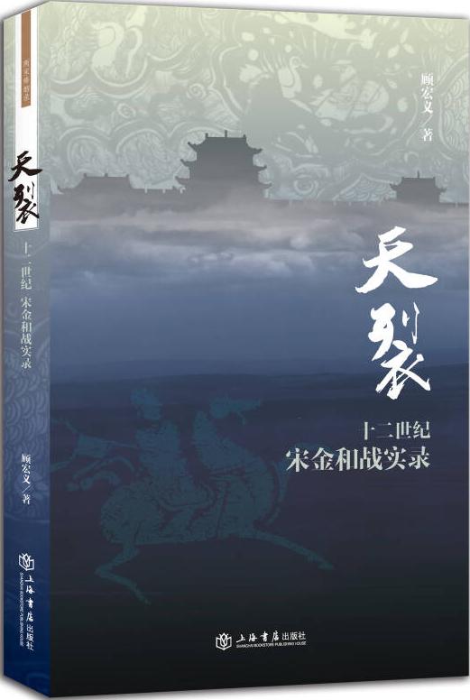 天裂:十二世纪宋金和战实录