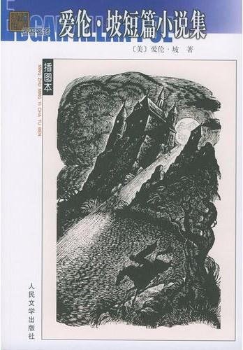 爱伦·坡短篇小说集