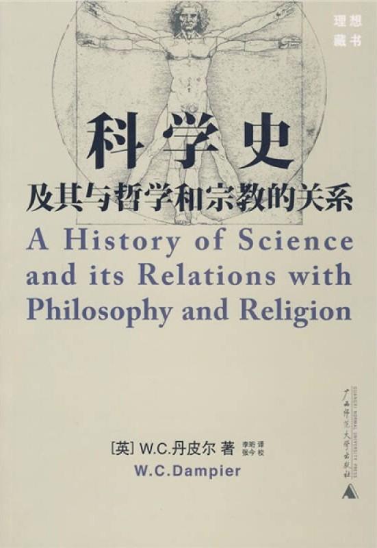 科学史及其与哲学和宗教的关系