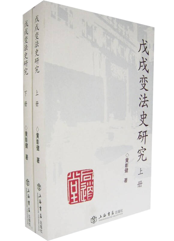 戊戌变法史研究