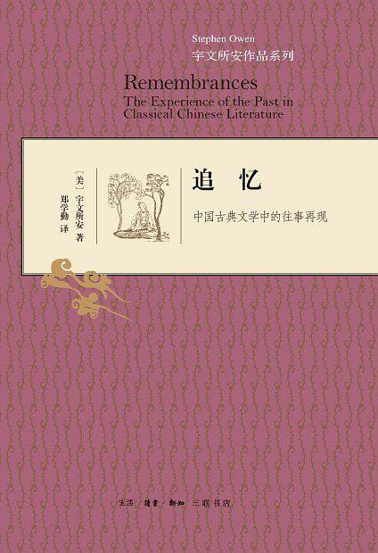 追忆:中国古典文学中的往事再现