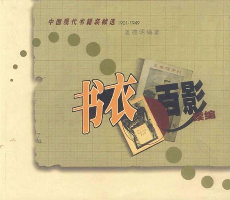 书衣百影续编:中国现代书籍装帧选:1901~1949