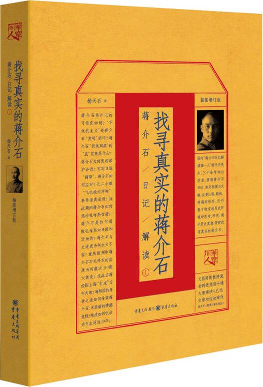 找寻真实的蒋介石:蒋介石日记解读1(插图增订版)