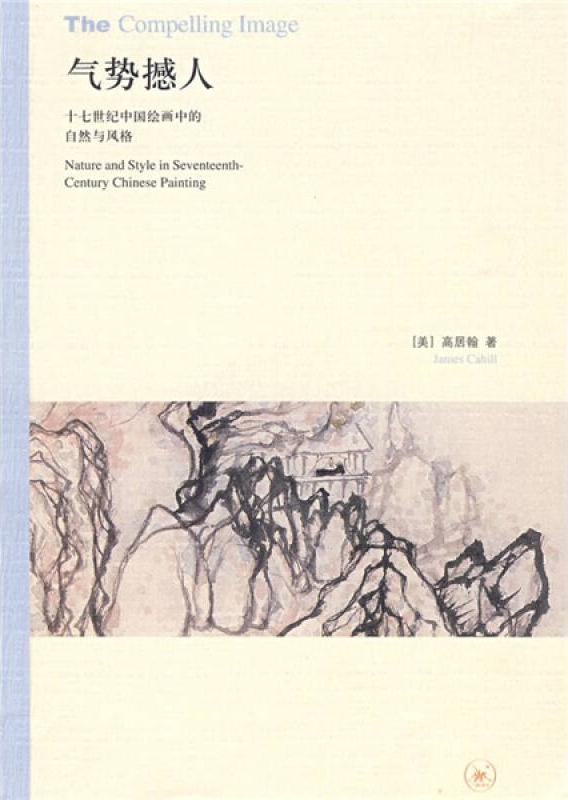气势撼人:十七世纪中国绘画中的自然与风格