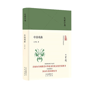 大家小书 中国戏曲(精)