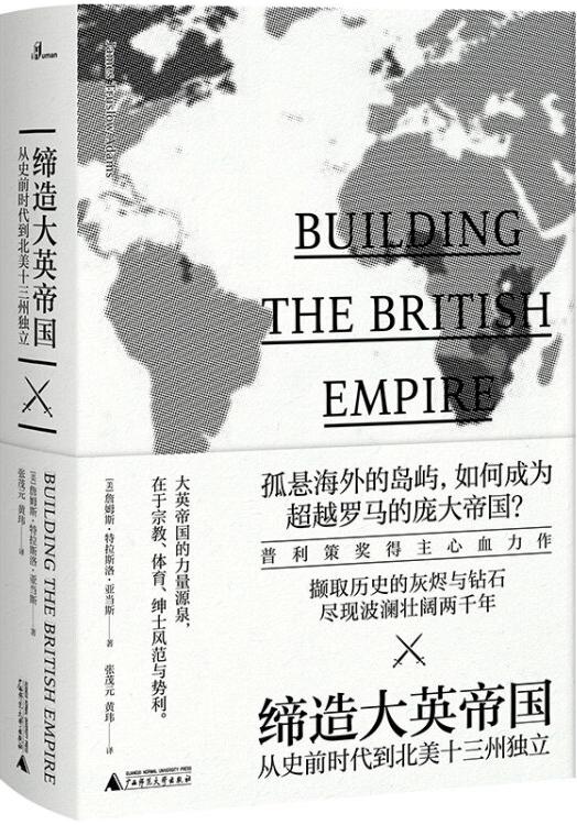 新民说·缔造大英帝国:从史前时代?#22870;?#32654;十三州独立
