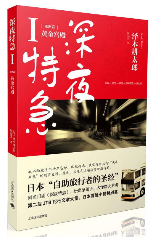 深夜特急:亚洲篇-黄金宫殿