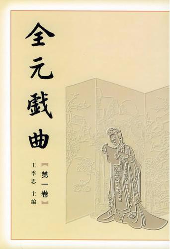 全元戏曲(全12卷)