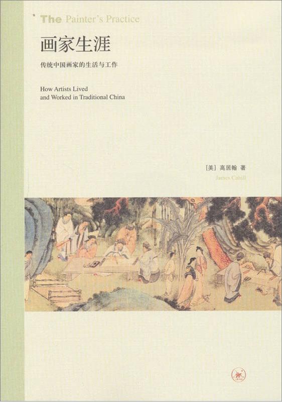 画家生?#27169;?#20256;统中国画家的生活与工作