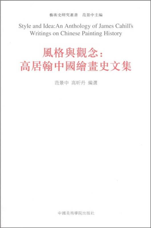 风格与观念:高居翰中国绘画史文集