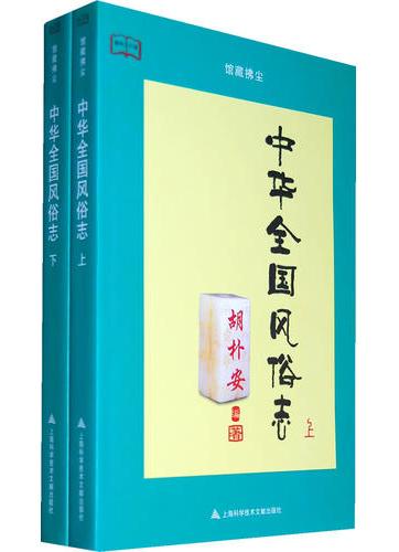 中华全国风俗志(上下)
