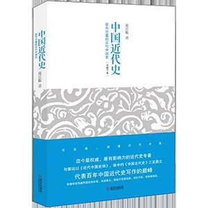 中国近代史:最有分量的近代中国史