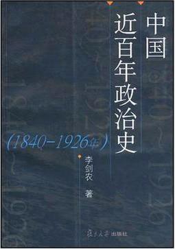中国近百年政治史:1840-1926年