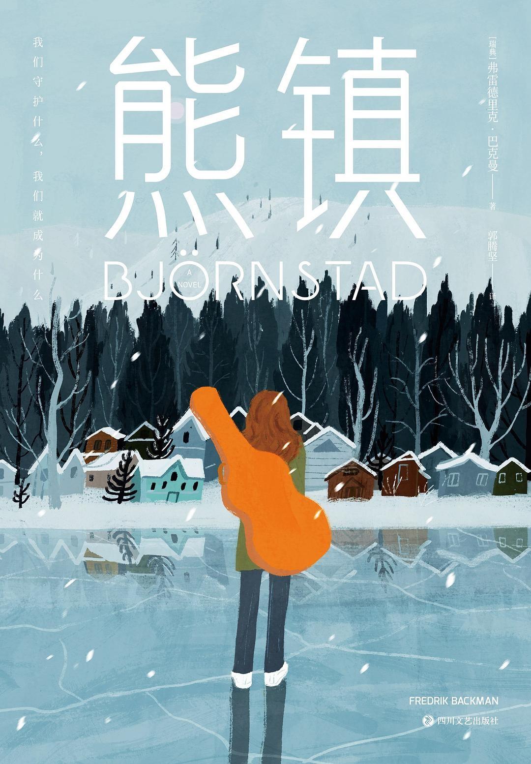 熊镇(从这个冬天起,找到你要守护的东西)