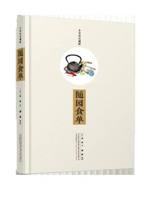 随园食单(小仓山房藏版)