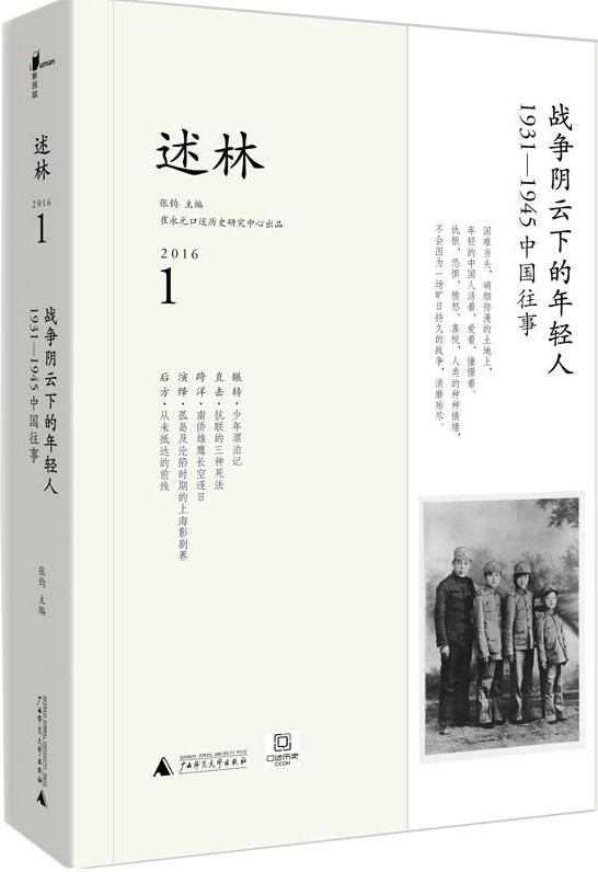 述林1:战争阴云下的年轻人:1931—1945中国往事
