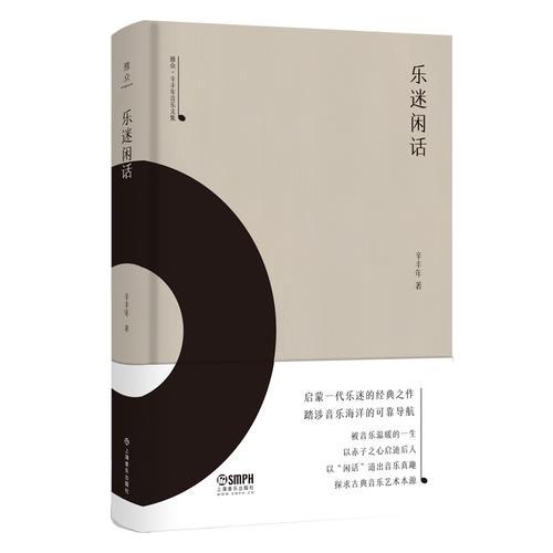 乐迷闲话-雅众·辛丰年音乐文集