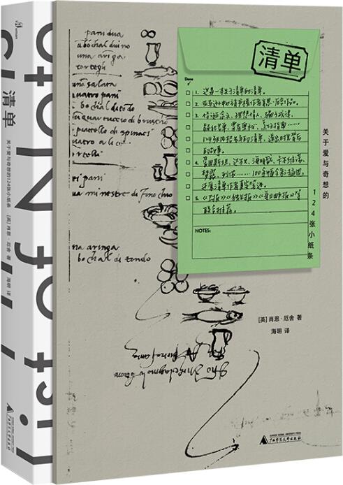 新民说·清单:关于爱与奇想的124张小纸条