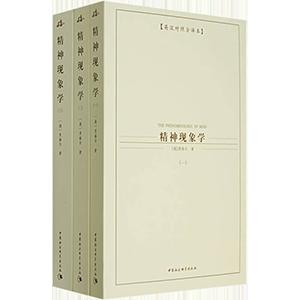 精神现象学(全三册)