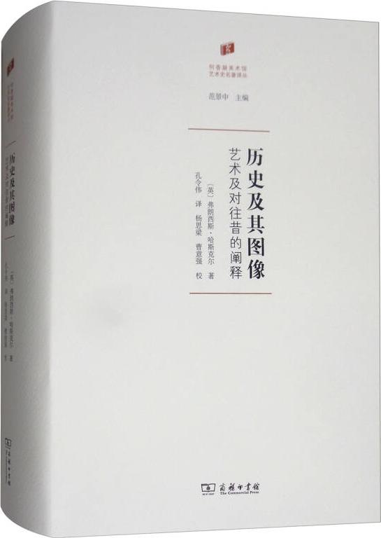 何香凝美术馆·艺术史名著译丛·历史及其图像:艺术及对往昔的阐释