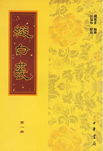 缀白裘(全六册)