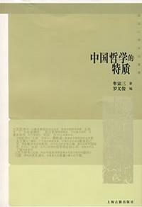 中国哲学的特质:牟宗三学术论著集