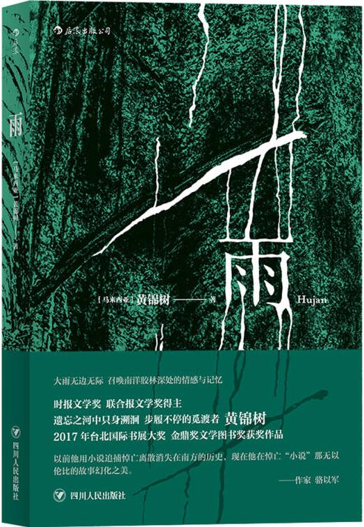 斯飞日历(2018)