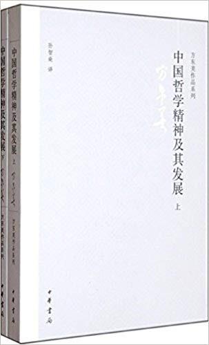 中国哲学精神及其发展
