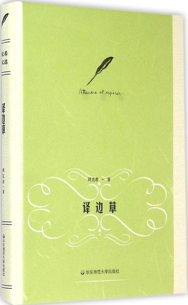 周克希译文选:译边草