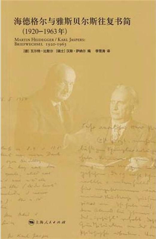 海德格尔与雅斯贝尔斯往复书简:1920-1963年