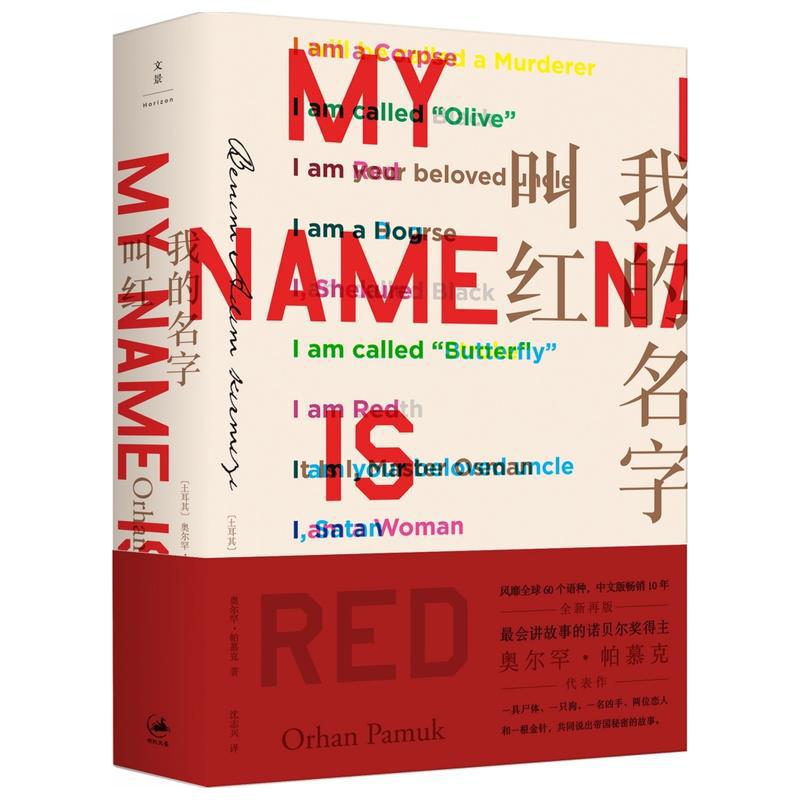 我的名字叫紅