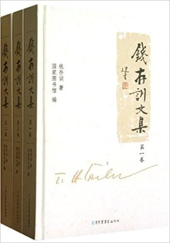 钱存训文集(全三册)