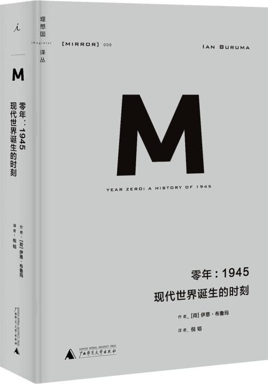 零年:1945:现代世界诞生的时刻