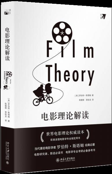 电影理论解读