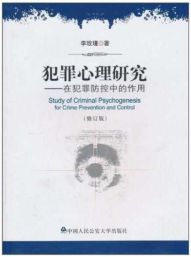 Criminal Psychology Research