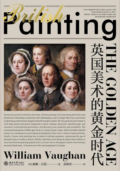 英国美术的黄金时代