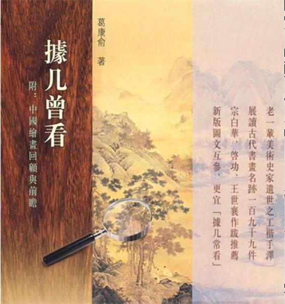 据几曾看:附:中国绘画回顾与前瞻