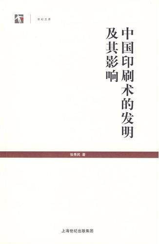 中国印刷术的发明及其影响