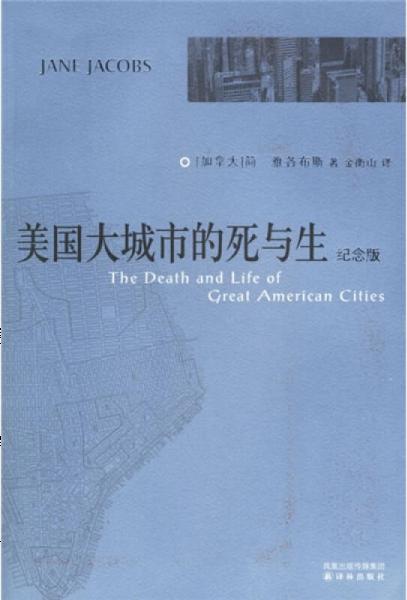 美国大城市的死与生