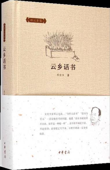 云乡话书:邓云乡集