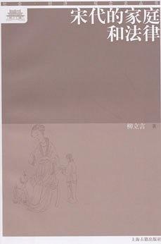 宋代的家庭和法律:社會·經濟·觀念史叢書