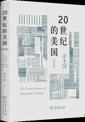 20世纪的美国(修订版)