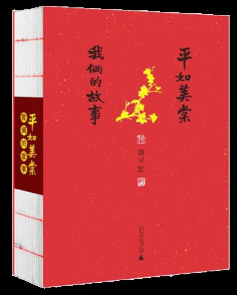 Ping Ru Mei Tang