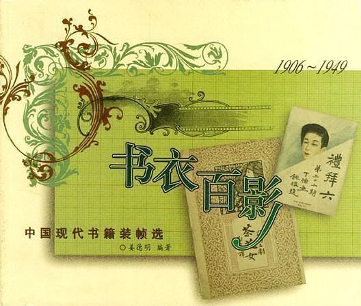 书衣百影:中国现代书籍装帧选:1906~1949