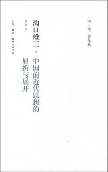 中国前近代思想的屈折与展开