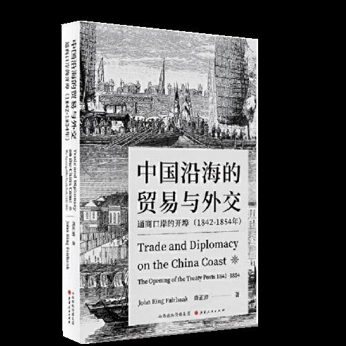 中國沿海的貿易與外交:通商口岸的開埠(1842—1854)