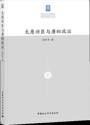 太原功臣與唐初政治